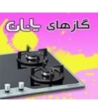 خرید گاز رومیزی و صفحه ای یانان | قیمت بهترین اجاق گاز رومیزی ارزان