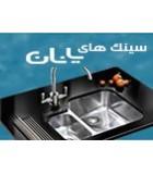 خرید بهترین  انواع سینک ظرفشویی شیشه ای ارزان | بازرگانی صالحی در کرج